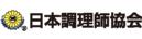株式会社 日本調理師協会