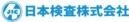日本検査株式会社