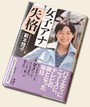 「女子アナ失格」(藪本雅子/新潮社)